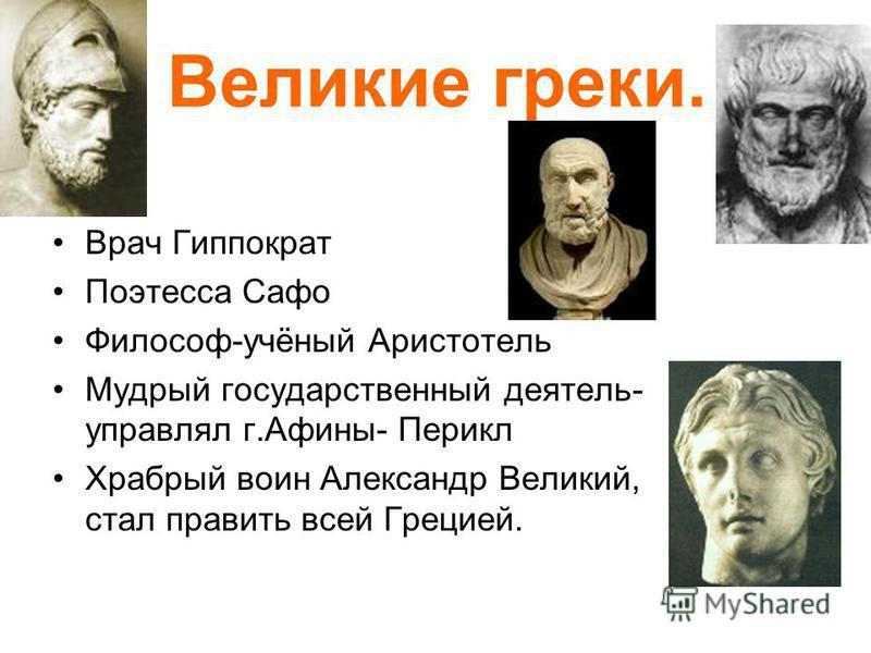 Древняя Греция- родина театра. Греки любили смотреть пьесы под открытым небом.