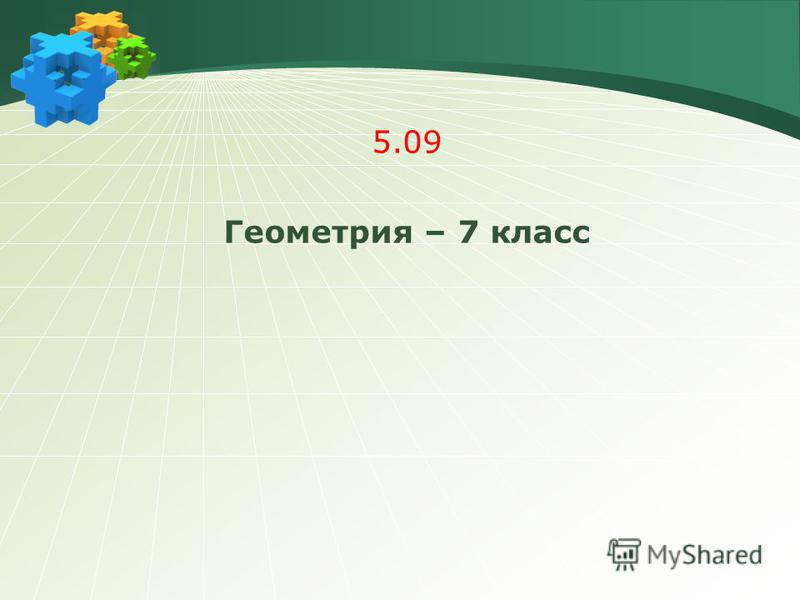 5.09 Геометрия – 7 класс