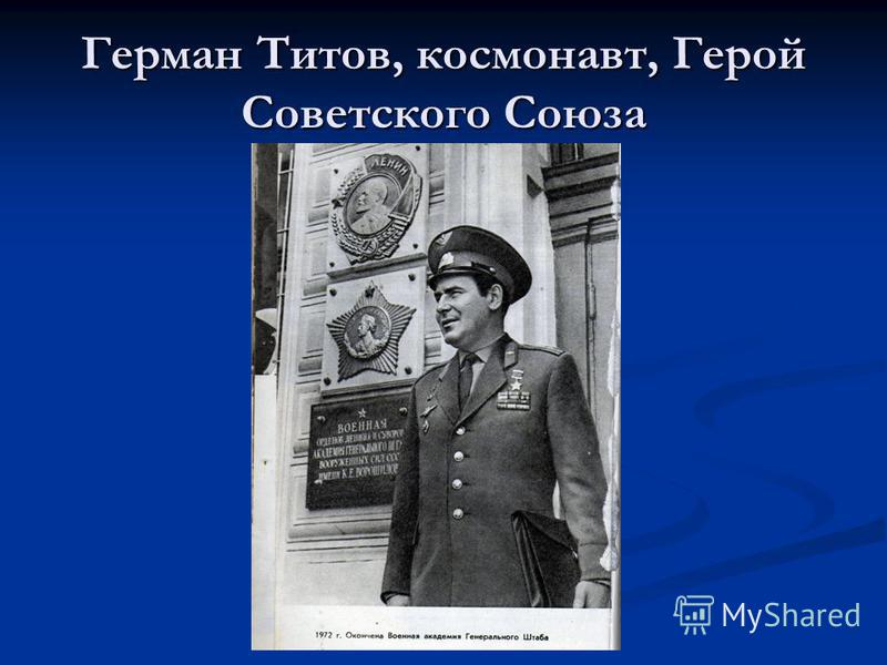 Герман Титов, космонавт, Герой Советского Союза