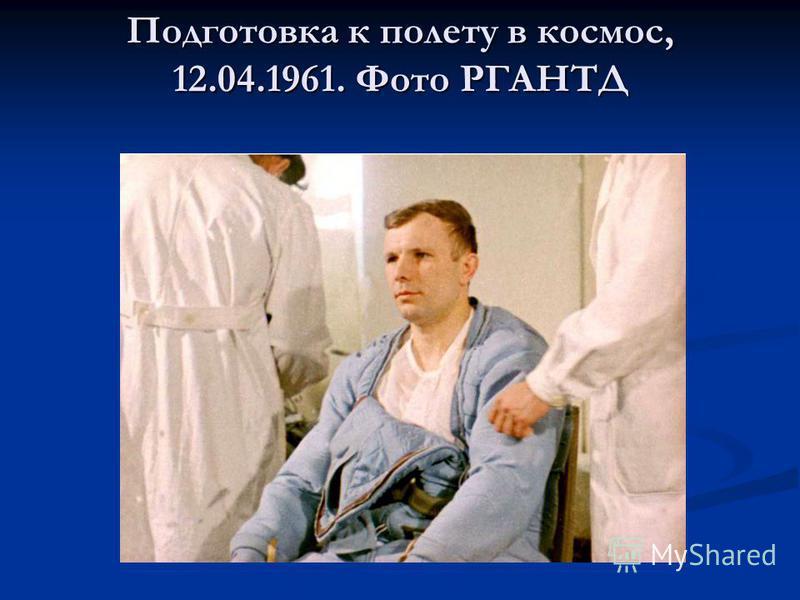 Подготовка к полету в космос, 12.04.1961. Фото РГАНТД