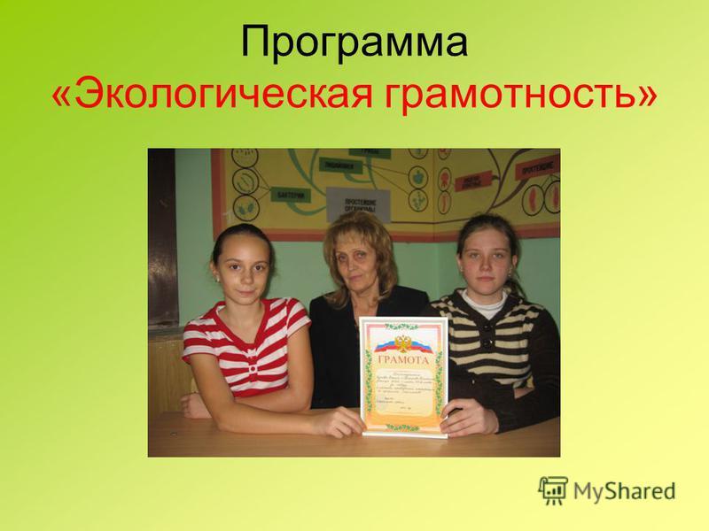 Программа «Экологическая грамотность»