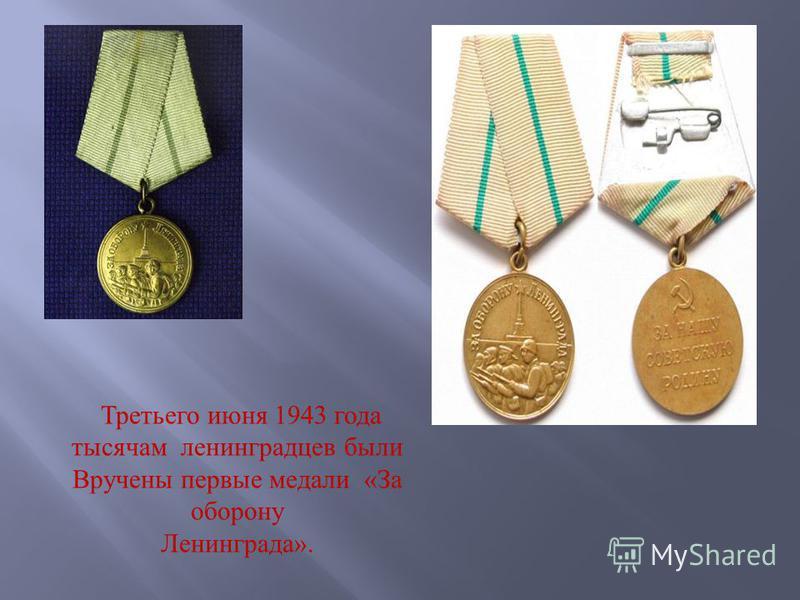 Третьего июня 1943 года тысячам ленинградцев были Вручены первые медали «За оборону Ленинграда».