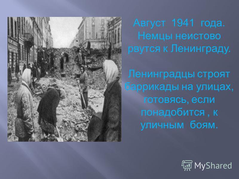 Август 1941 года. Немцы неистово рвутся к Ленинграду. Ленинградцы строят баррикады на улицах, готовясь, если понадобится, к уличным боям.