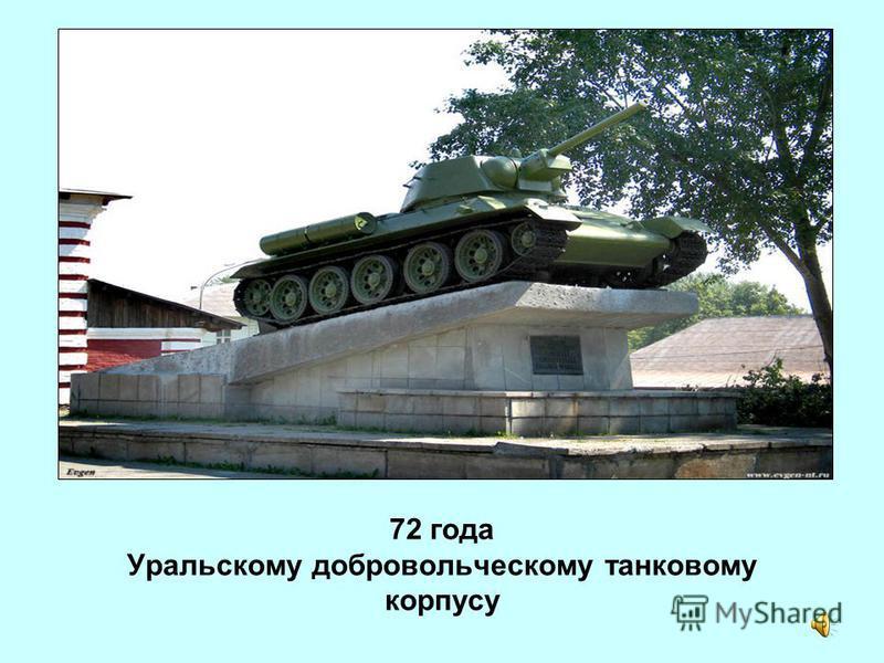 72 года Уральскому добровольческому танковому корпусу