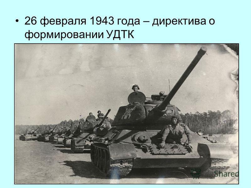26 февраля 1943 года – директива о формировании УДТК