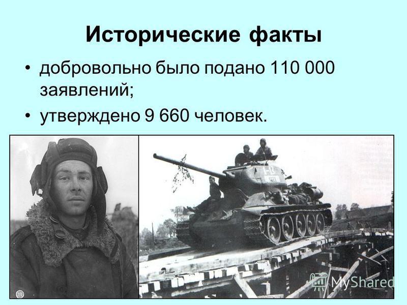 Исторические факты добровольно было подано 110 000 заявлений; утверждено 9 660 человек.