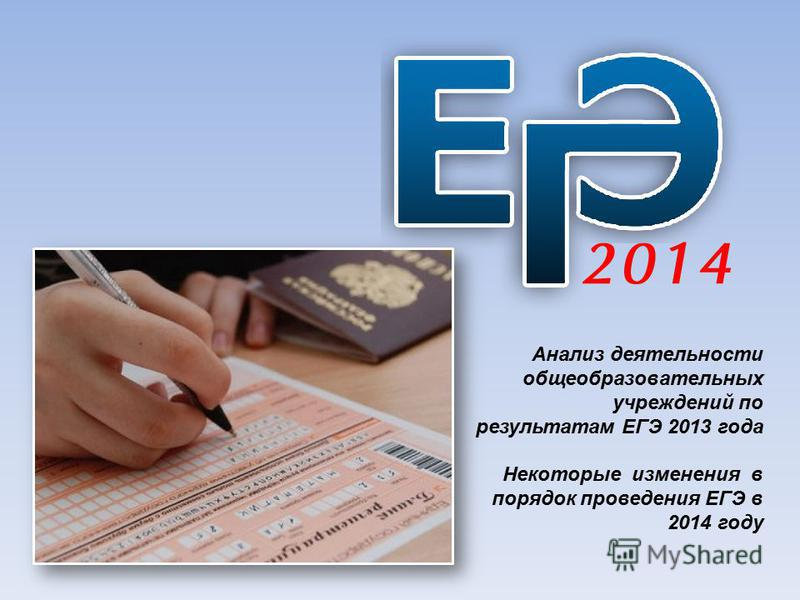 Анализ деятельности общеобразовательных учреждений по результатам ЕГЭ 2013 года Некоторые изменения в порядок проведения ЕГЭ в 2014 году