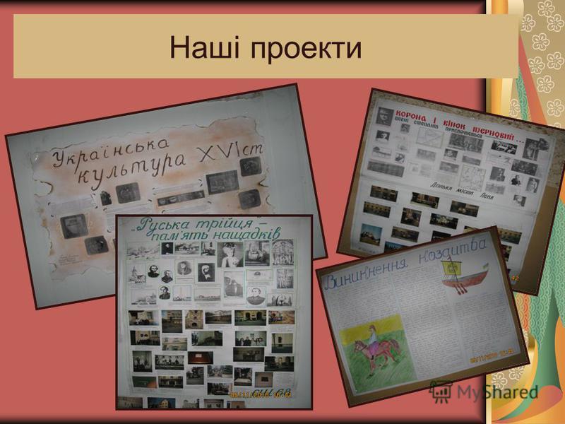 Наші проекти