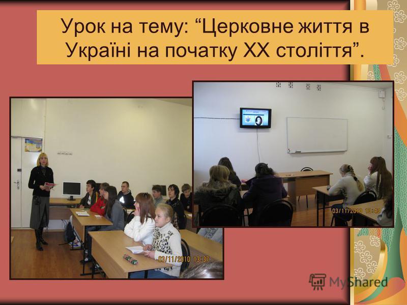 Урок на тему: Церковне життя в Україні на початку ХХ століття.