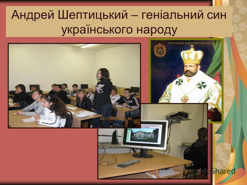 Андрей Шептицький – геніальний син українського народу