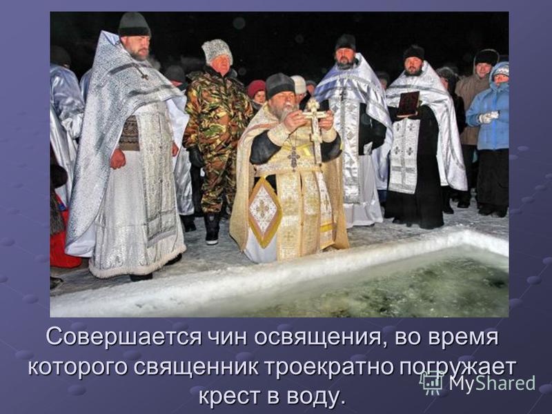 Совершается чин освящения, во время которого священник троекратно погружает крест в воду.
