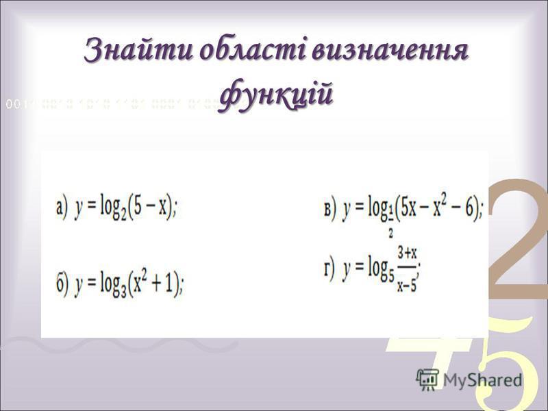 Знайти області визначення функцій