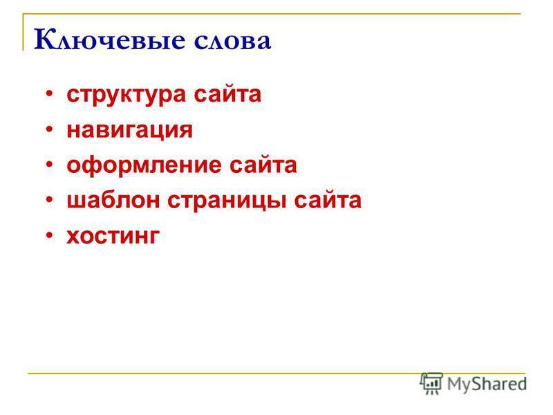 структура сайта навигация оформление сайта шаблон страницы сайта хостинг Ключевые слова