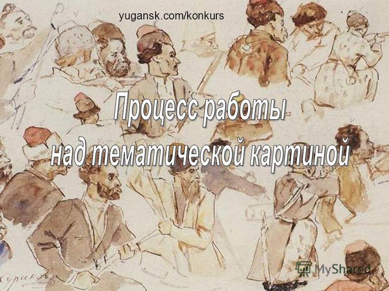 yugansk.com/konkurs
