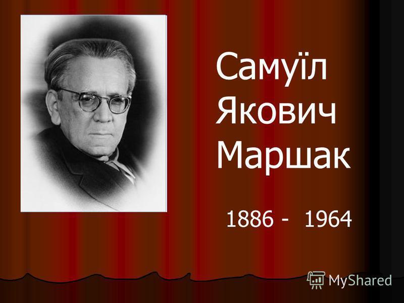 Самуїл Якович Маршак 1886 - 1964