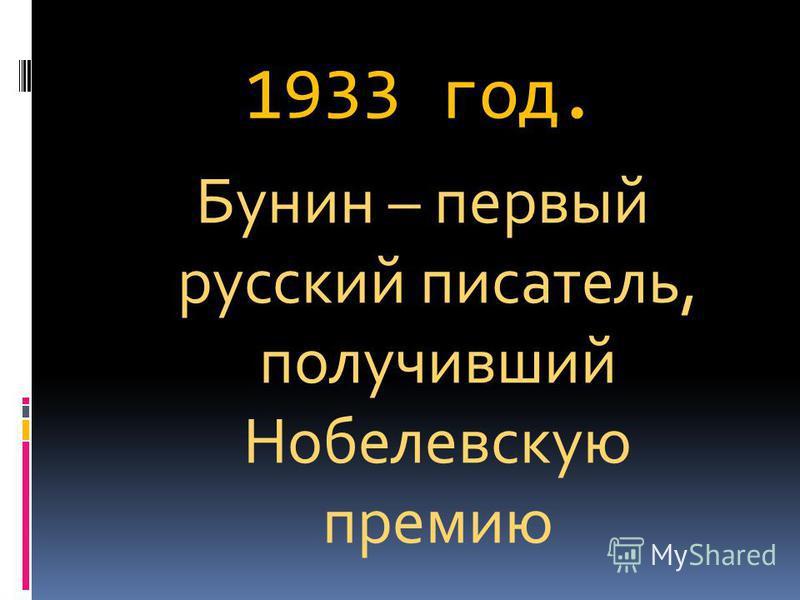 1933 год. Бунин – первый русский писатель, получивший Нобелевскую премию