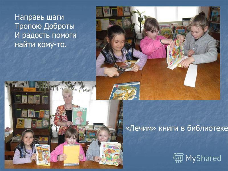 Направь шаги Тропою Доброты И радость помоги найти кому-то. «Лечим» книги в библиотеке