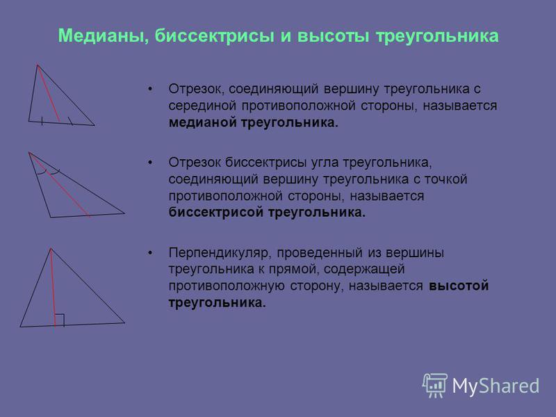 Медианы, биссектрисы и высоты треугольника Отрезок, соединяющий вершину треугольника с серединой противоположной стороны, называется медианой треугольника. Отрезок биссектрисы угла треугольника, соединяющий вершину треугольника с точкой противоположн
