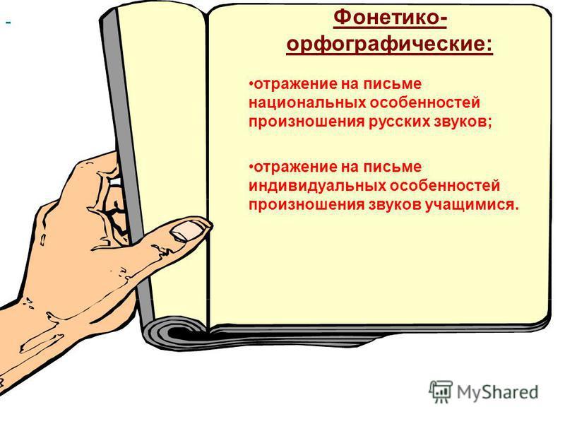 Фонетико- орфографические: отражение на письме национальных особенеостей произношения русских звуков; отражение на письме индивидуальных особенеостей произношения звуков учащимися.
