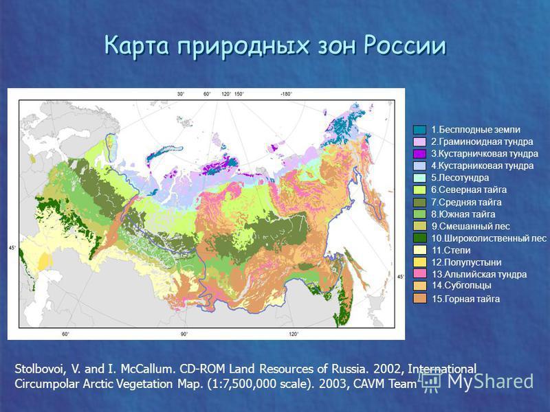 Карта природных зон России 1. Бесплодные земли 2. Граминоидная тундра 3. Кустарничковая тундра 4. Кустарниковая тундра 5. Лесотундра 8. Южная тайга 6. Северная тайга 7. Средняя тайга 9. Смешанный лес 10. Широколиственный лес 11. Степи 12. Полупустыни