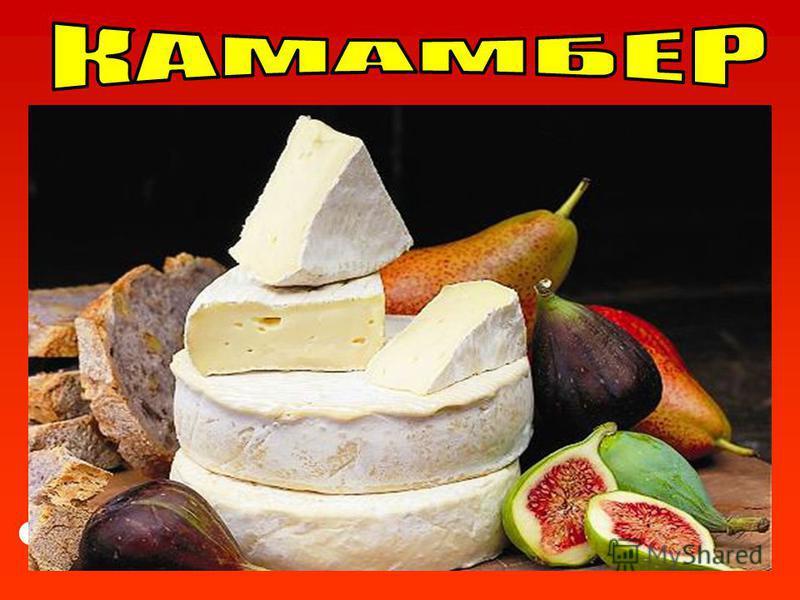 Это уникальное, известное на весь мир сырное творение родилось во французской Нормандии. По легенде, его в 18 в. изобрела крестьянка Мари Арель, жительница деревни Камамбер. В честь его создательницы в Нормандии поставлен памятник. Традиционная упако