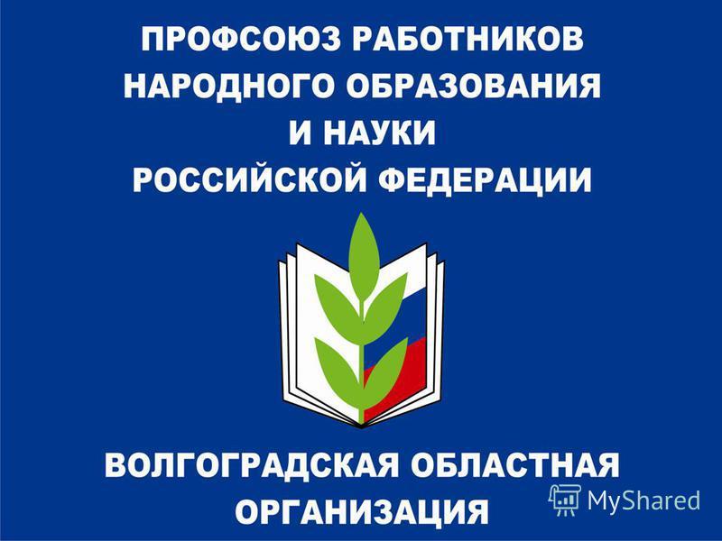 Волгоградская областная организация Профсоюза работников народного образования и науки Российской Федерации