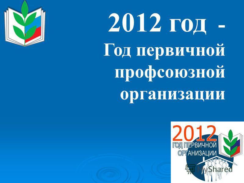 2012 год - Год первичной профсоюзной организации