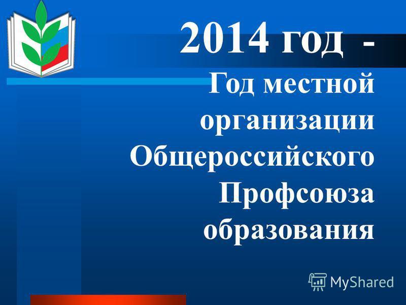 2014 год - Год местной организации Общероссийского Профсоюза образования