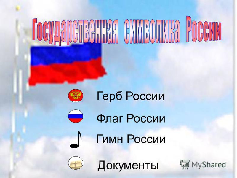 Герб России Флаг России Гимн России Документы