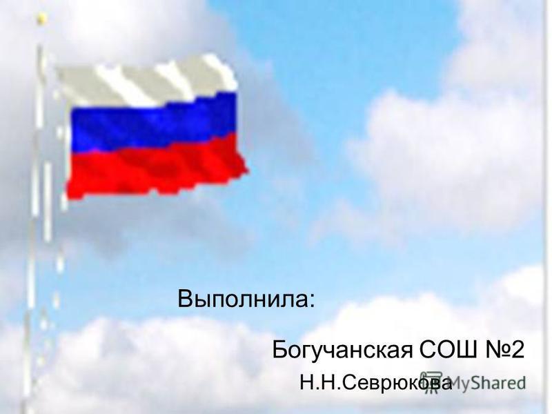 Выполнила: Богучанская СОШ 2 Н.Н.Севрюкова