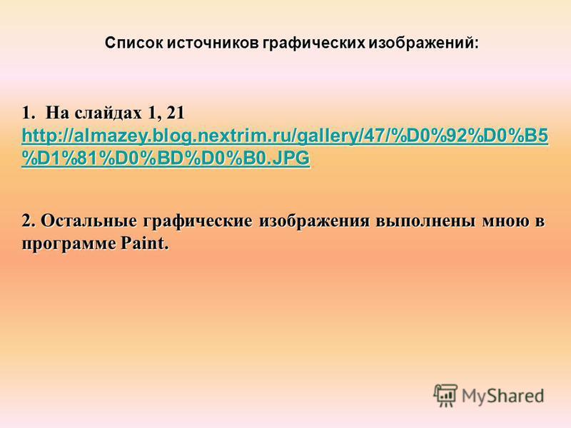Список источников графических изображений: 1. На слайдах 1, 21 http://almazey.blog.nextrim.ru/gallery/47/%D0%92%D0%B5 %D1%81%D0%BD%D0%B0. JPG http://almazey.blog.nextrim.ru/gallery/47/%D0%92%D0%B5 %D1%81%D0%BD%D0%B0. JPG http://almazey.blog.nextrim.r
