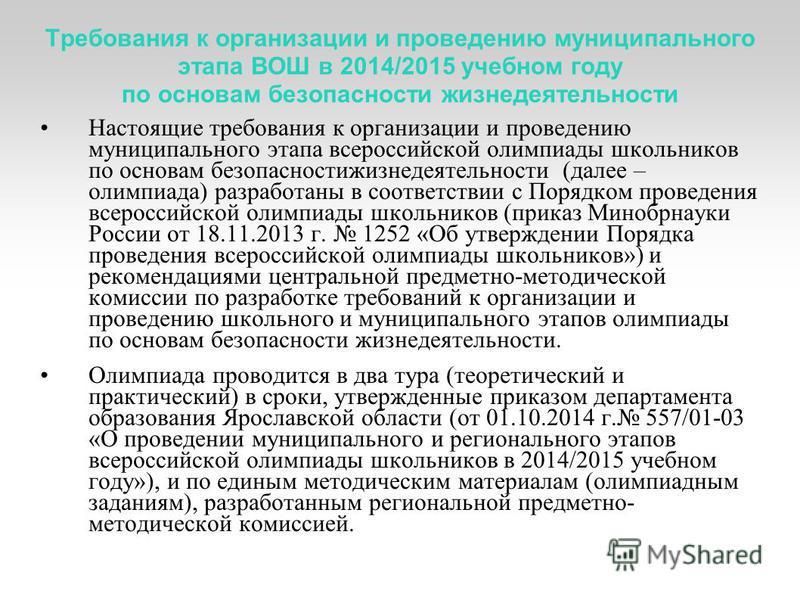 Требования к организации и проведению муниципального этапа ВОШ в 2014/2015 учебном году по основам безопасности жизнедеятельности Настоящие требования к организации и проведению муниципального этапа всероссийской олимпиады школьников по основам безоп