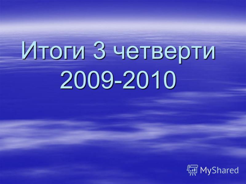 Итоги 3 четверти 2009-2010
