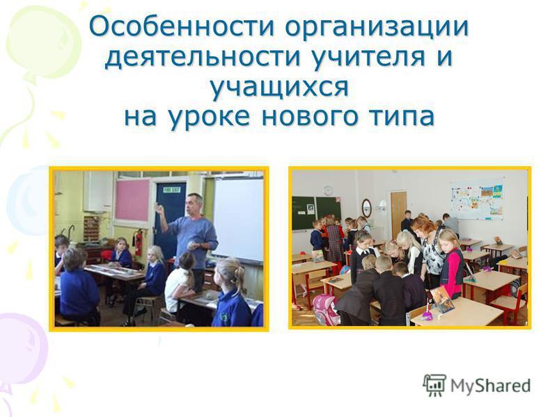 31 Особенности организации деятельности учителя и учащихся на уроке нового типа