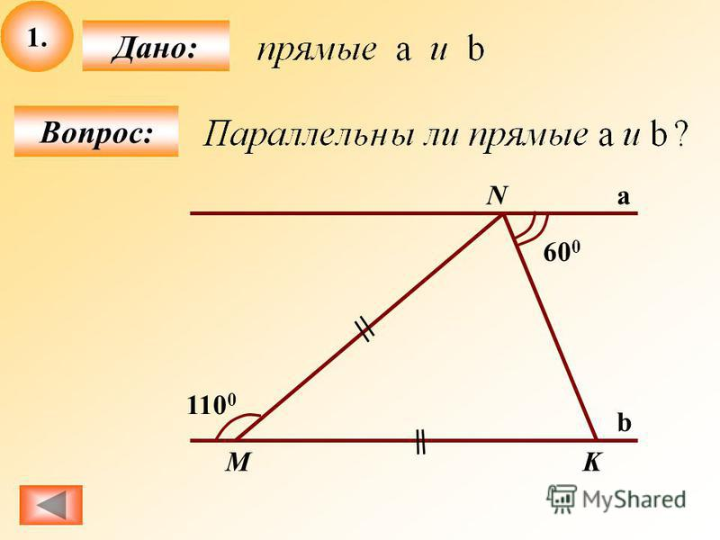 1. Вопрос: Дано: 600600 110 0 M N K a b