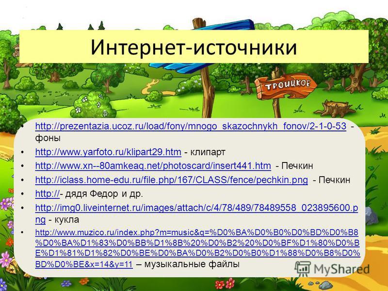 Интернет-источники http://prezentazia.ucoz.ru/load/fony/mnogo_skazochnykh_fonov/2-1-0-53 - фоныhttp://prezentazia.ucoz.ru/load/fony/mnogo_skazochnykh_fonov/2-1-0-53 http://www.yarfoto.ru/klipart29. htm - клипартhttp://www.yarfoto.ru/klipart29. htm ht