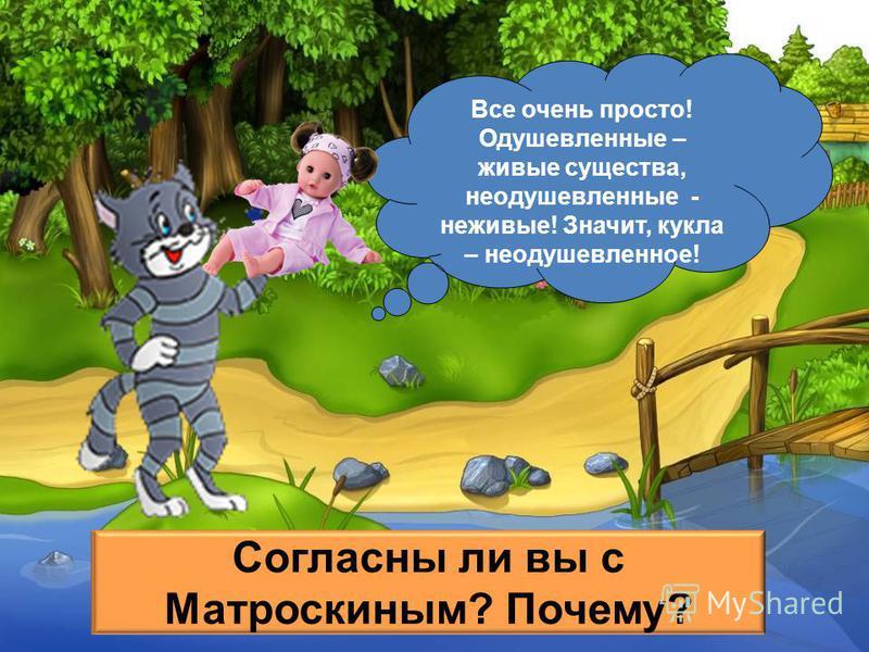 «Вопрос от Матроскина» Все очень просто! Одушевленные – живые существа, неодушевленные - неживые! Значит, кукла – неодушевленное! Согласны ли вы с Матроскиным? Почему?