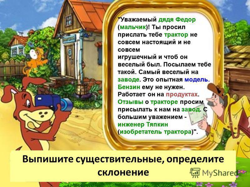 «Это я, почтальон Печкин!»почтальон