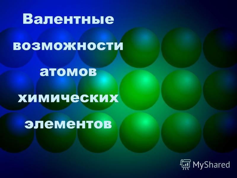Валентные возможности атомов химических элементов