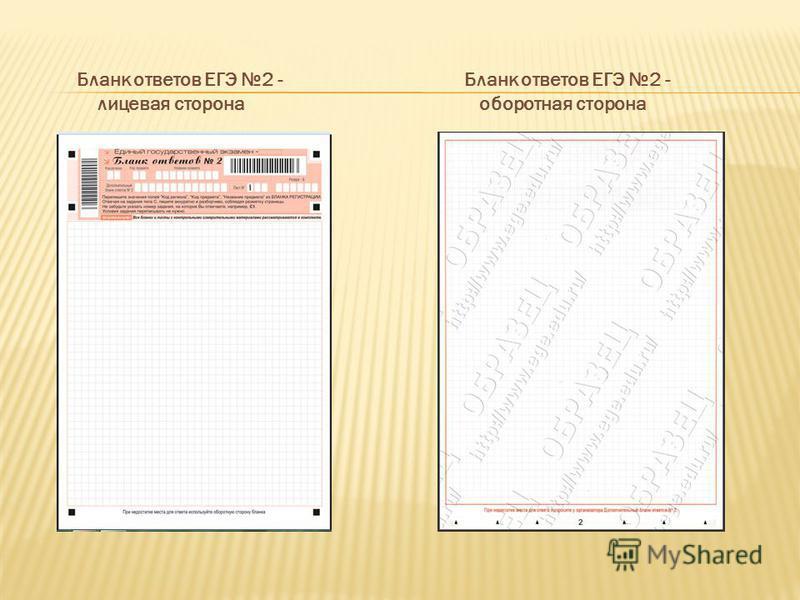 Бланк ответов ЕГЭ 2 - лицевая сторона Бланк ответов ЕГЭ 2 - оборотная сторона