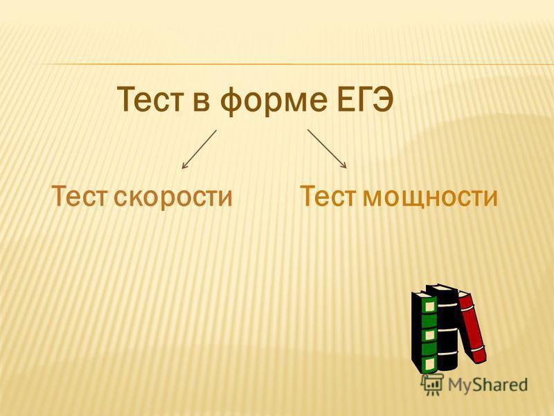 Тест в форме ЕГЭ Тест скорости Тест мощности