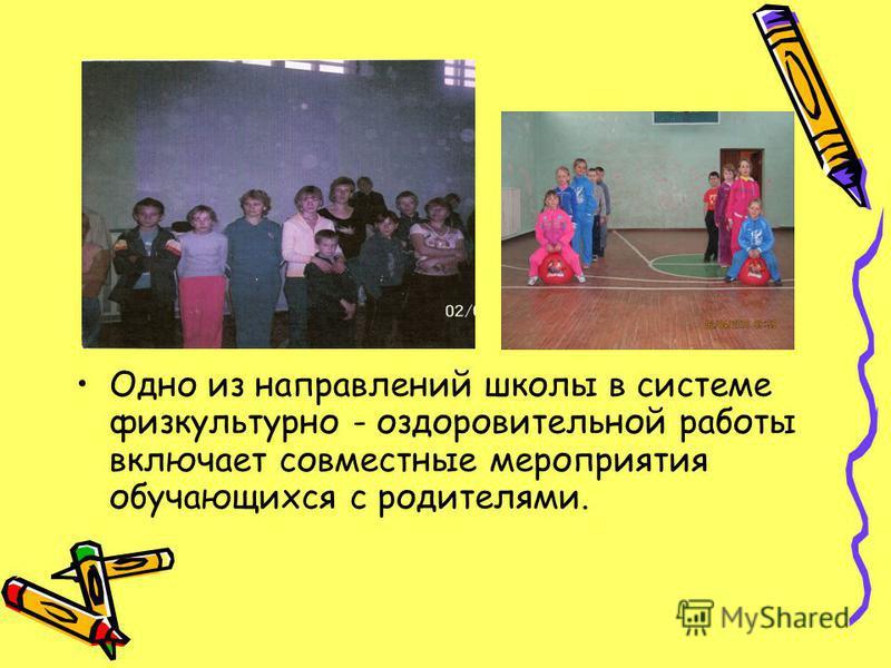 Одно из направлений школы в системе физкультурно - оздоровительной работы включает совместные мероприятия обучающихся с родителями.