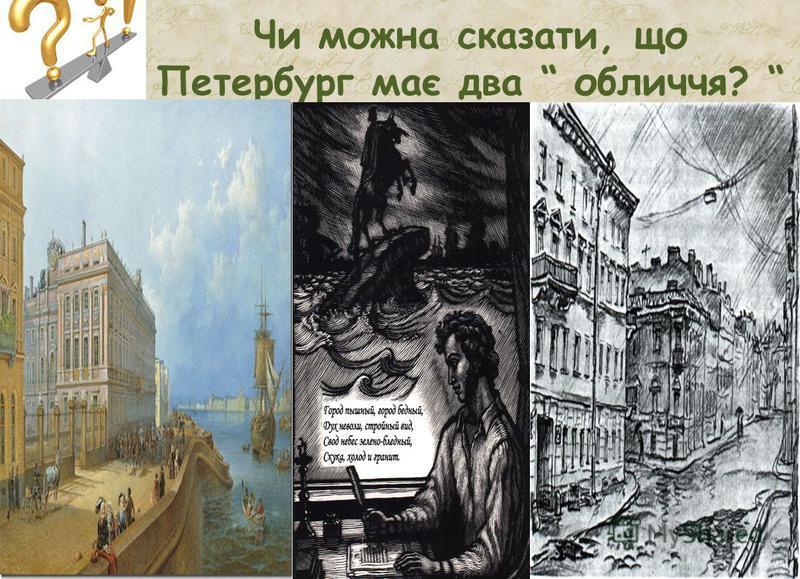 Чи можна сказати, що Петербург має два обличчя?