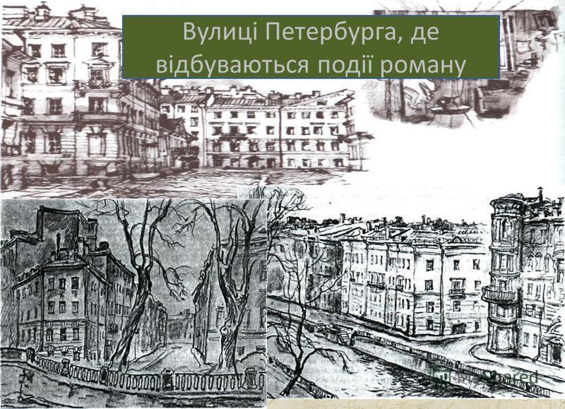 Вулиці Петербурга, де відбуваються події роману