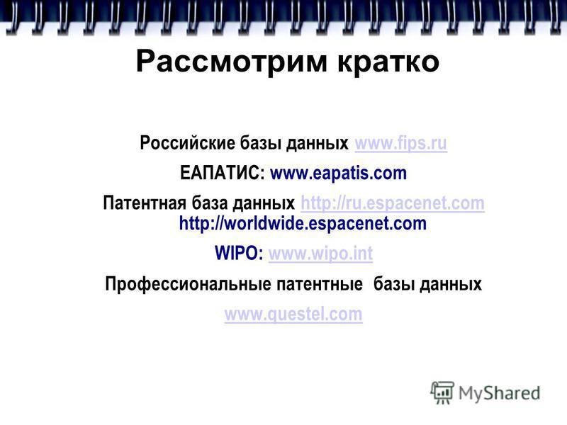 Рассмотрим кратко Российские базы данных www.fips.ruwww.fips.ru ЕАПАТИС: www.eapatis.com Патентная база данных http://ru.espacenet.com http://worldwide.espacenet.comhttp://ru.espacenet.com WIPO: www.wipo.intwww.wipo.int Профессиональные патентные баз