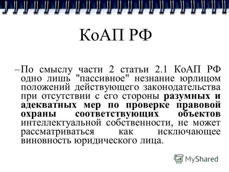 КоАП РФ –По смыслу части 2 статьи 2.1 КоАП РФ одно лишь