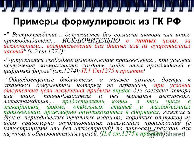 Примеры формулировок из ГК РФ -