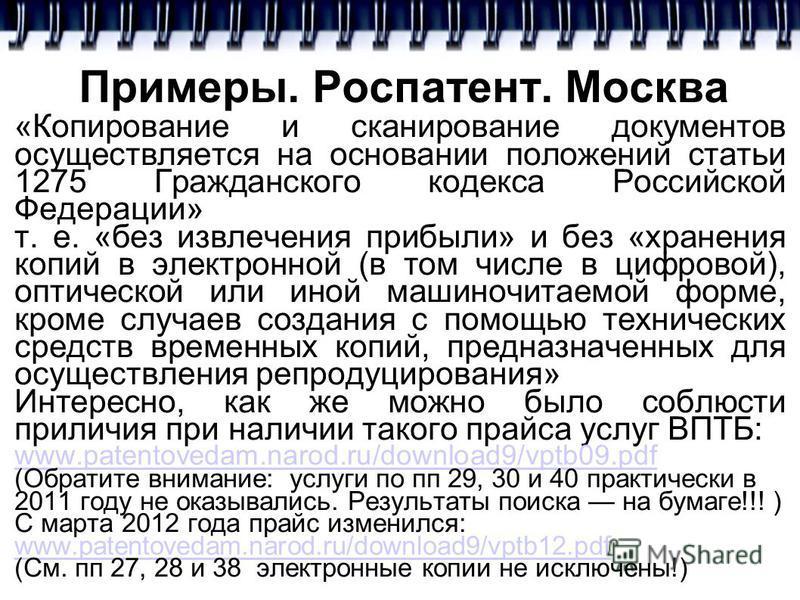 Примеры. Роспатент. Москва «Копирование и сканирование документов осуществляется на основании положений статьи 1275 Гражданского кодекса Российской Федерации» т. е. «без извлечения прибыли» и без «хранения копий в электронной (в том числе в цифровой)