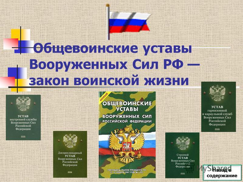 Общевоинские уставы Вооруженных Сил РФ закон воинской жизни Назад в содержание