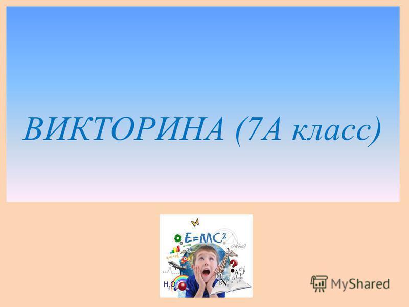 ВИКТОРИНА (7А класс)
